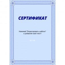 Сертификат тип 7 русский язык