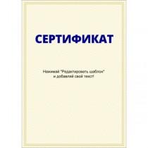 Сертифікат тип 8 російська мова