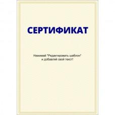 Сертификат тип 8 русский язык