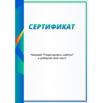 Сертификат тип 9 русский язык
