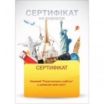 Сертифікат 'Подорож' українська мова