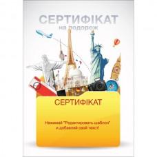 """Сертификат """"Путешествие"""" украинский язык"""