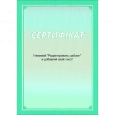 Сертифікат тип 3 українська мова