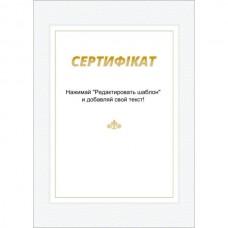 Сертифікат тип 4 українська мова