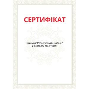 Сертификат тип 5 украинский язык