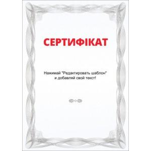 Сертификат тип 6 украинский язык