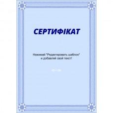 Сертифікат тип 7 українська мова