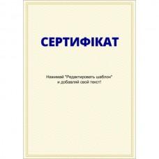 Сертифікат тип 8 українська мова