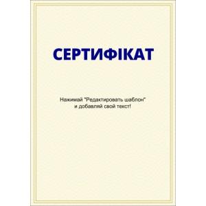 Сертификат тип 8 украинский язык