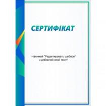 Сертификат тип 9 украинский язык