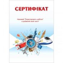 Сертифікат 'Подорож' тип 2 українська мова