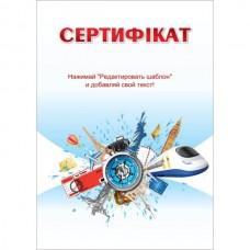 "Сертификат ""Путешествие"" тип 2 украинский язык"