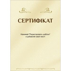 Сертификат тип 1 украинский язык