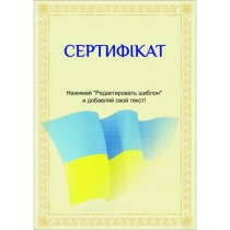 Сертификат тип 10 украинский язык