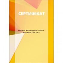 Сертифікат тип 11 українська мова