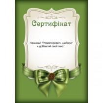 Сертифікат тип 12 українська мова
