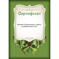Сертификат тип 12 украинский язык