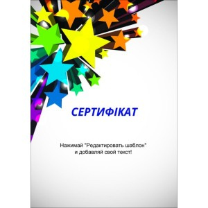 Сертификат тип 2 украинский язык