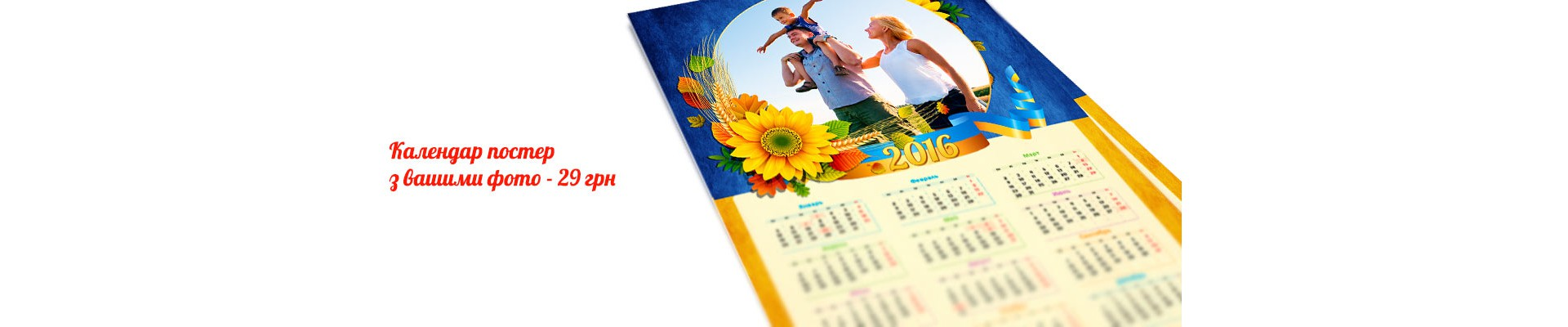 Календарі-постери