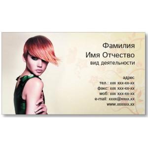 Визитки 100 шт салона красоты – Услуги парикмахера вариант-4