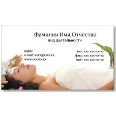 Визитки 100 шт косметолога – Мастер косметолог