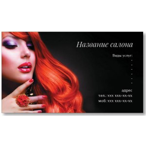 Визитки 100 шт салона красоты – Чёрный фон