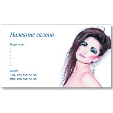 Визитки 100 шт салона красоты – Белый фон