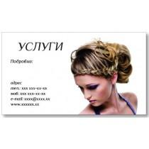 Візитки 100 шт салону краси - Послуги перукаря