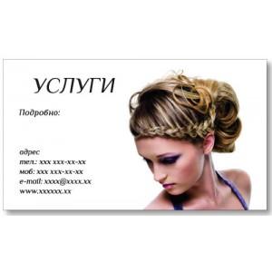 Визитки 100 шт салона красоты – Услуги парикмахера