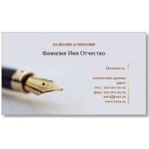 Візитки 100 шт бізнесмена, підприємця - Бізнес-перо
