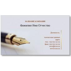 Визитки 100 шт бизнесмена, предпринимателя – Бизнес-перо
