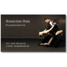 Визитки 100 шт танцевальной студии, танцора – Бальные танцы