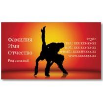 Візитки 100 шт танцювальної студії, танцюриста - Сучасні танці