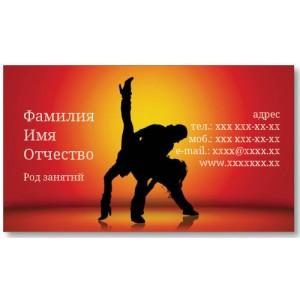 Візитка танцюриста, студії танцю