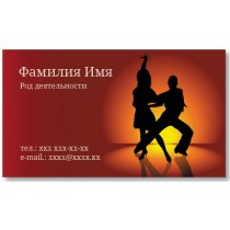 Визитки 100 шт танцевальной студии, танцора – Современные танцы-2