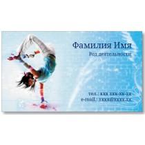Візитки 100 шт танцювальної студії, танцюриста - Брейкданс