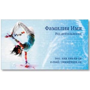 Визитки 100 шт танцевальной студии, танцора – Брейкданс