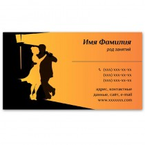 Візитки 100 шт танцювальної студії, танцюриста #5