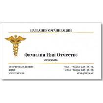 Візитки 100 шт лікаря, доктора - Медицина