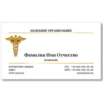 Визитки 100 шт врача, доктора – Медицина