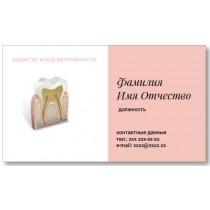 Візитки 100 шт стоматолога - Стоматолог-2