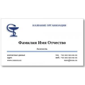 Визитки 100 шт врача, доктора – Медицина-6