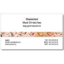 Візитки 100 шт стоматолога - Стоматологія, посмішки