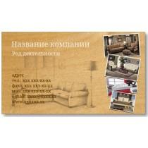 Візитки 100 шт мебляра - М'які меблі