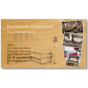 Визитки 100 шт мебельщика – Мягкая мебель