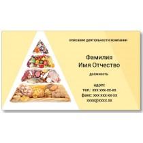 Візитки 100 шт для кафе, ресторанів - Асортимент продуктів