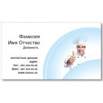 Візитки 100 шт для кафе, ресторанів - Класний кухар