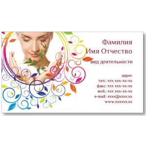 Визитки 100 шт косметолога – Косметолог-2