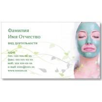 Візитки 100 шт косметолога - Маска
