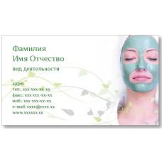 Визитки 100 шт косметолога – Маска